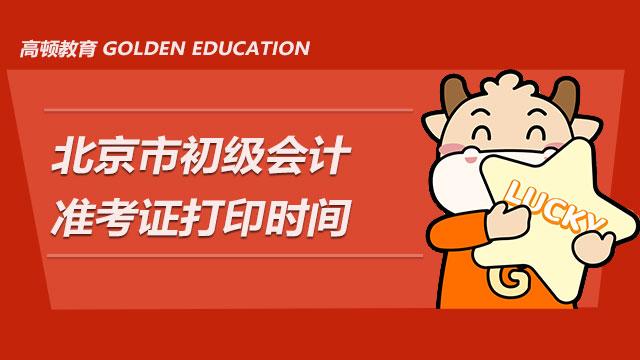 北京初级会计职称准考证打印时间