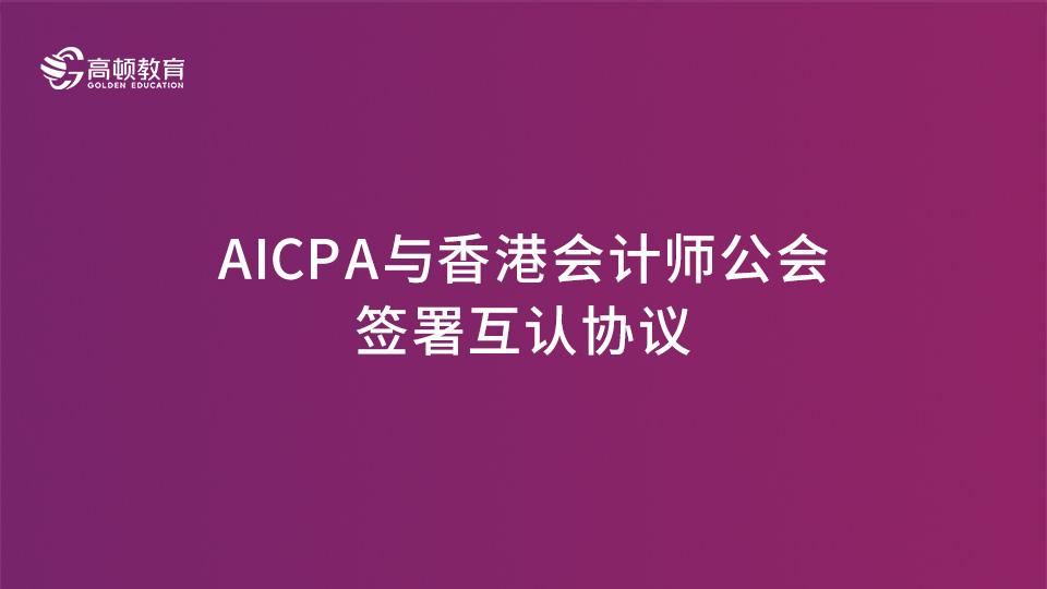 AICPA与香港会计师公会签署互认协议
