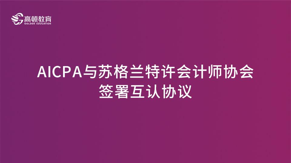 AICPA与苏格兰特许会计师协会 签署互认协议