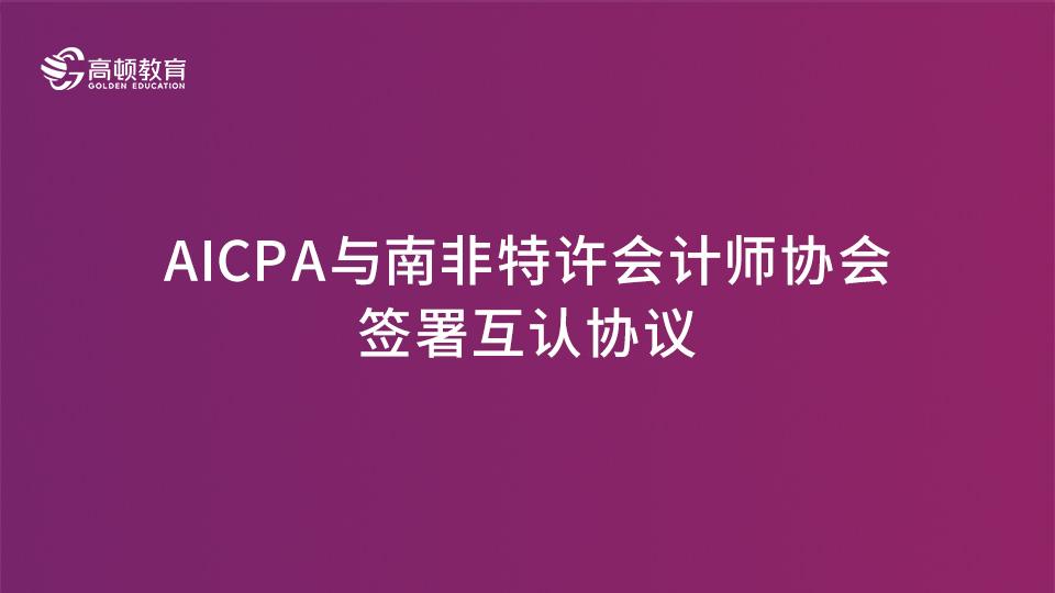 AICPA与南非特许会计师协会签署互认协议