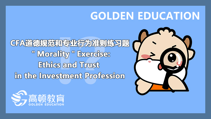 """""""Morality""""Exercise:Ethics and Trust in the Investment Profession