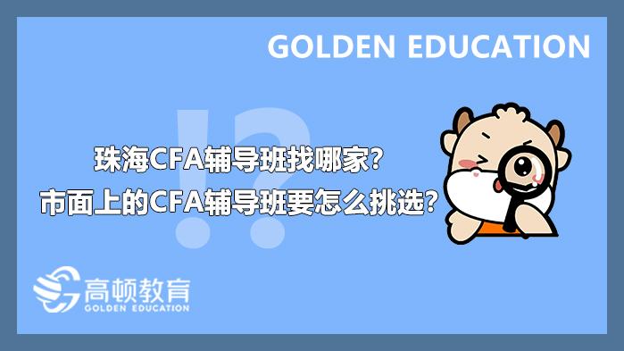 珠海CFA辅导班找哪家?市面上的CFA辅导班要怎么挑选?