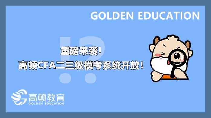 高顿教育:重磅来袭!高顿CFA二三级模考系统开放!面向5月考季全体考生!
