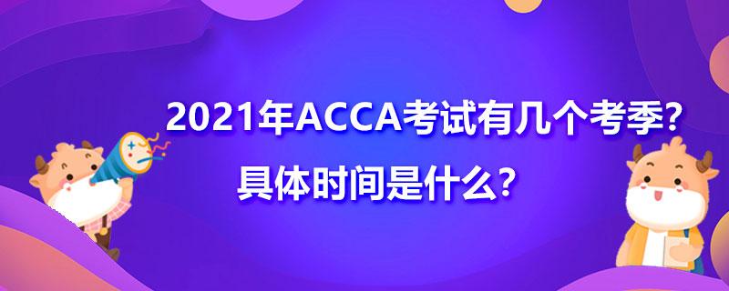 2021年ACCA考试一共有几个考季?具体时间是什么?