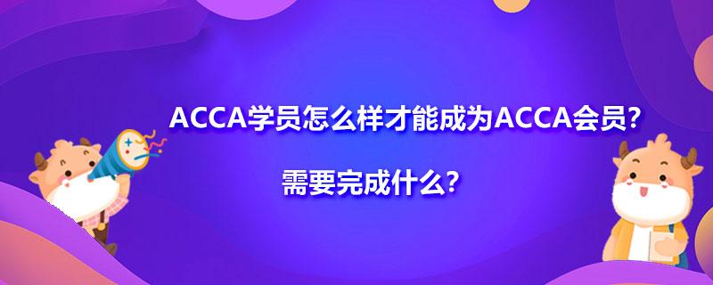 ACCA学员怎么样才能成为ACCA会员?需要完成什么?