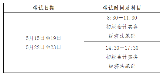 黑龙江会计初级会计考试时间