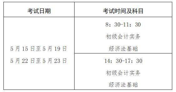 初级会计资格考试时间