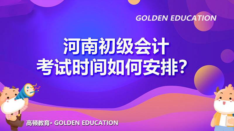 河南初级会计职称考试时间2021