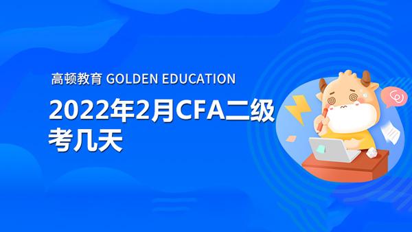 2022年2月CFA二级考几天?附CFA二级考试题型