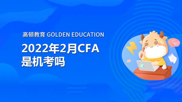 2022年2月CFA是机考吗?CFA考试流程是怎样的?
