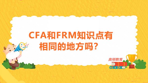 CFA和FRM知识点有相同的地方吗?持有双证有哪些优势?