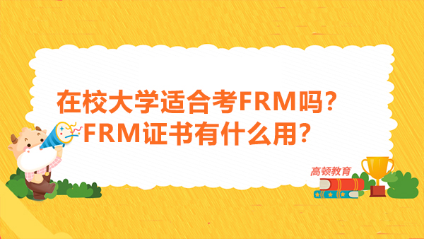 在校大学适合考FRM吗?FRM证书有什么用?