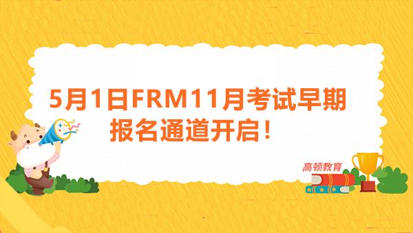注意啦!5月1日FRM11月考试早期报名通道开启!