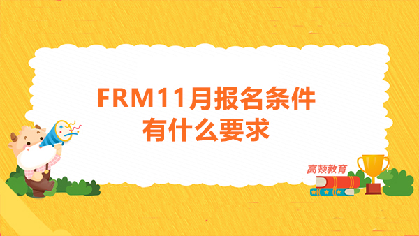 2021年FRM11月报名条件有什么要求?