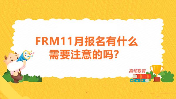 FRM11月报名有什么需要注意的吗?