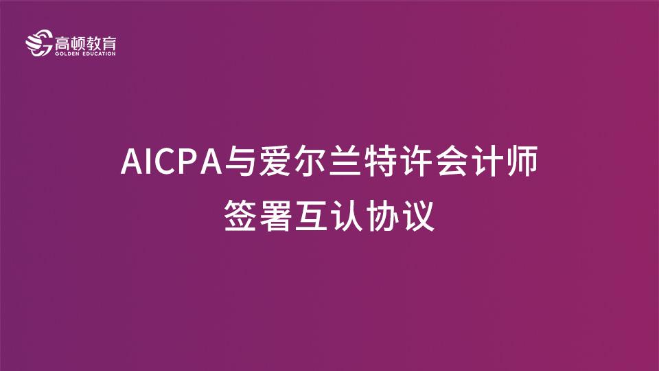 AICPA与爱尔兰特许会计师签署互认协议