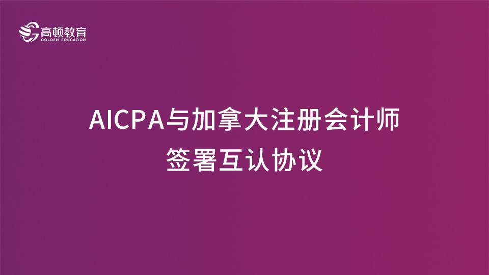 AICPA与加拿大注册会计师签署互认协议