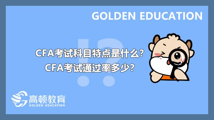 CFA考试科目特点是什么?CFA考试通过率多少?