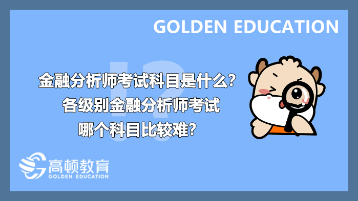 金融分析师考试科目是什么?各级别金融分析师考试哪个科目比较难?