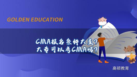 2021年7月CMA报名条件大变?大专可以考CMA吗?