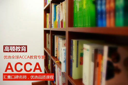【ACCA微课堂】第32讲:借贷资本loan capital