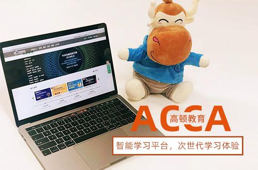 【ACCA微课堂】第36讲:公司秘书和审计师