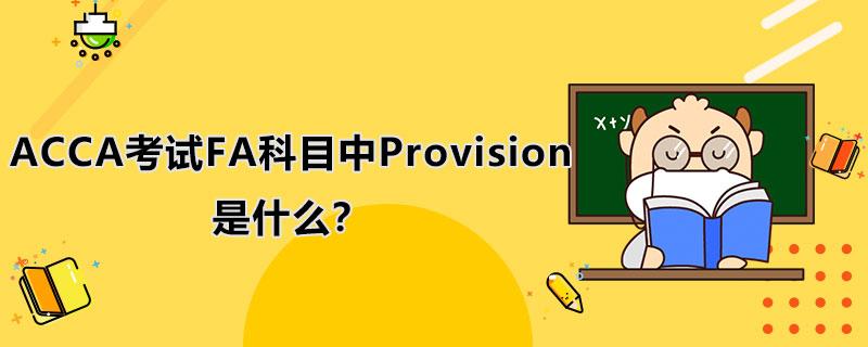 ACCA的FA科目中Provision是什么?应该怎样学?