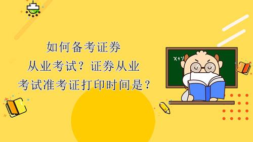 如何备考证券从业考试?证券从业考试准考证打印时间是?