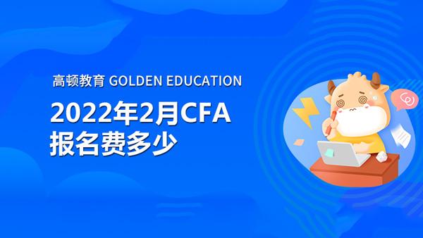 2022年2月CFA报名费多少?2月CFA考什么内容?