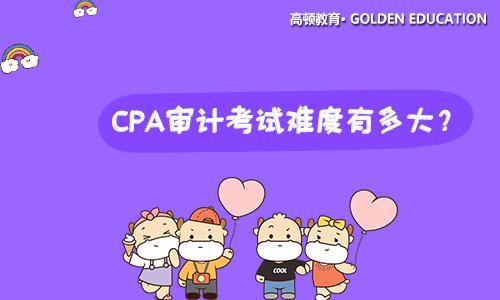 备考须知:2021年CPA审计考试难度有多大?