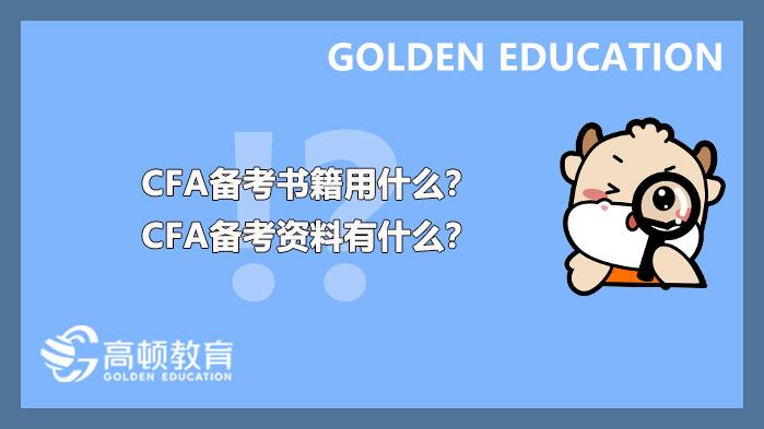CFA备考书籍用什么?CFA备考资料有什么?