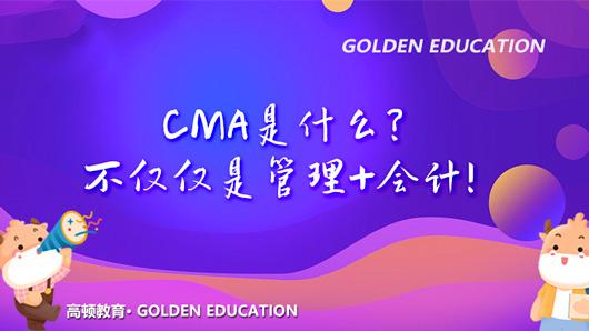 CMA是什么?不僅僅是管理+會計!