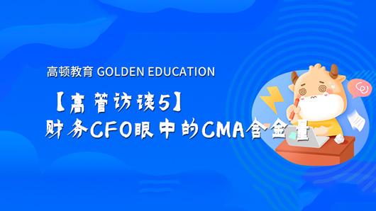 【高管访谈5】财务CFO眼中的CMA含金量