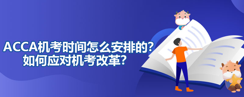 ACCA机考时间怎么安排的?如何应对机考改革?
