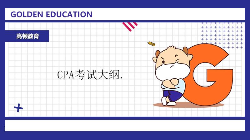 CPA考试报名马上结束,请先认真看考试大纲.
