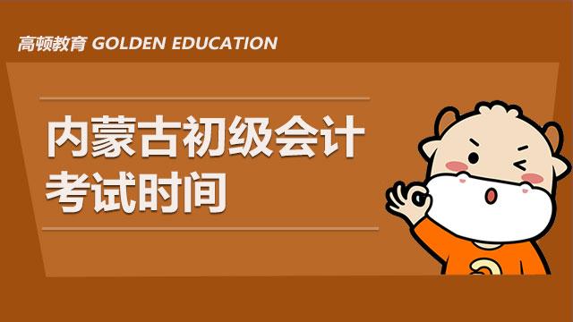 注意:内蒙古2021初级会计考试时间&准考证打印安排已公布!