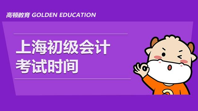 速看:上海2021年初级会计考试时间&考试题型&评分标准
