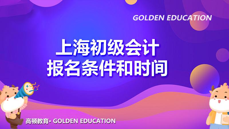 2021年上海初级会计报名条件和报名时间已公布!报名需要缴费吗?