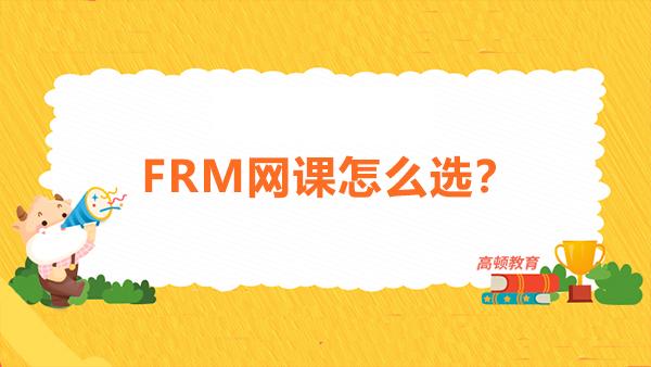 FRM网课怎么选?高顿怎么样?