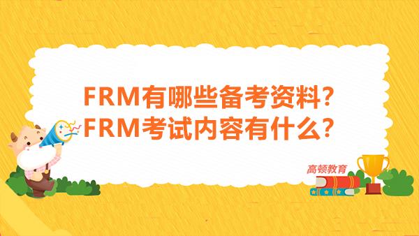 FRM有哪些备考资料?FRM考试内容有什么?
