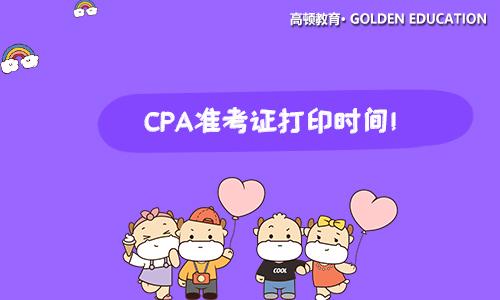 2021年CPA準考證打印時間!附注意事項!