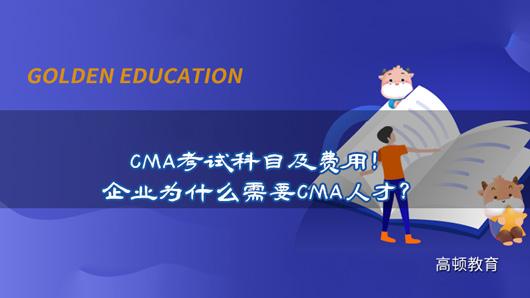 2021年CMA考试科目及费用!企业为什么看重CMA人才?
