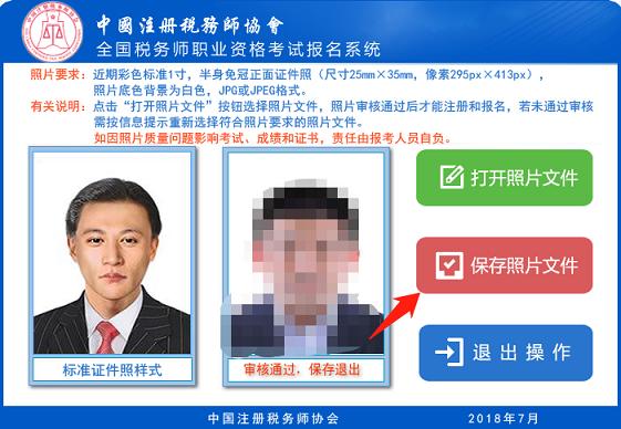 税务师考试报名照片处理工具下载及使用说明