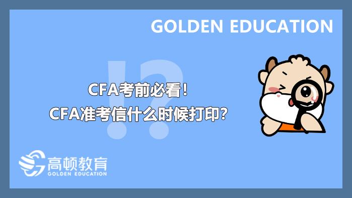 2021年5月CFA考前必看!CFA准考信什么时候打印?