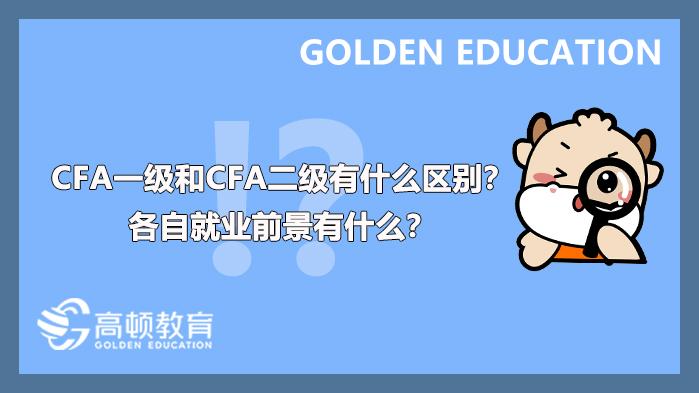 CFA一级和CFA二级有什么区别?各自就业前景有什么?