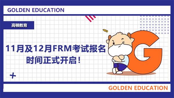 2021年11月及12月FRM考试报名时间正式开启!