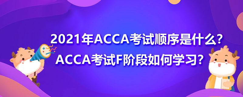 2021年6月份ACCA考试顺序是什么?F阶段应该如何学习?
