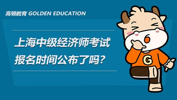 上海2021年中级经济师考试的报名时间公布了吗?