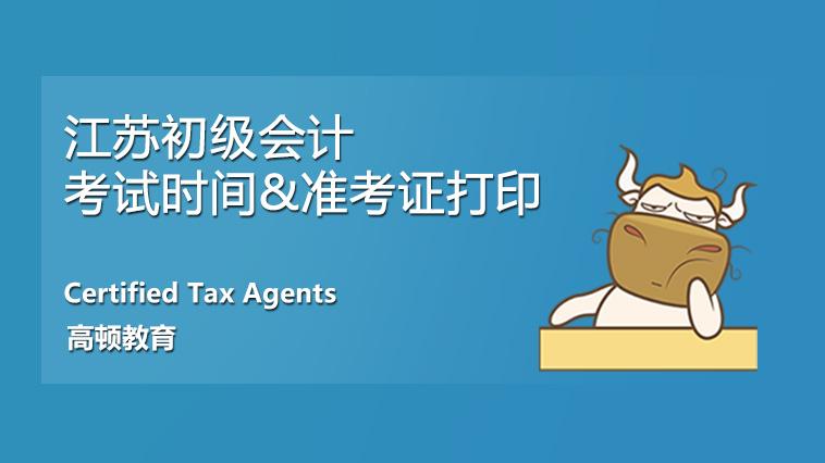 2021年江苏初级会计考试时间安排&初级会计职称准考证打印入口从这进!