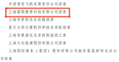 """创新引领团建,高顿教育团委荣膺2020年度""""全国五四红旗团委"""""""